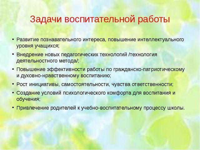 Задачи воспитательной работы Развитие познавательного интереса, повышение инт...