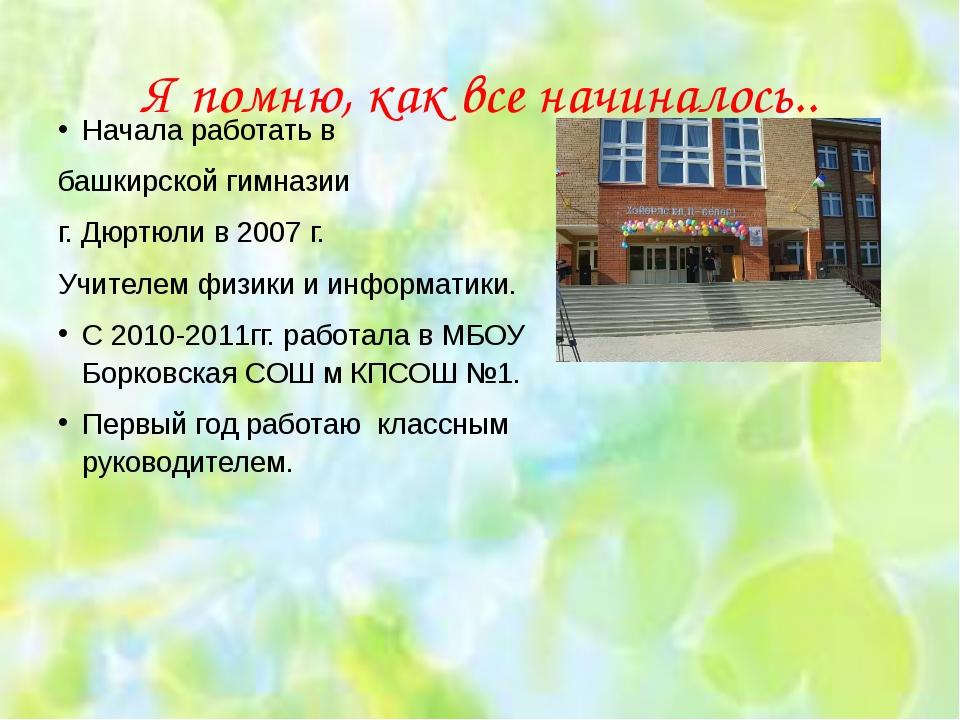 Я помню, как все начиналось.. Начала работать в башкирской гимназии г. Дюртюл...