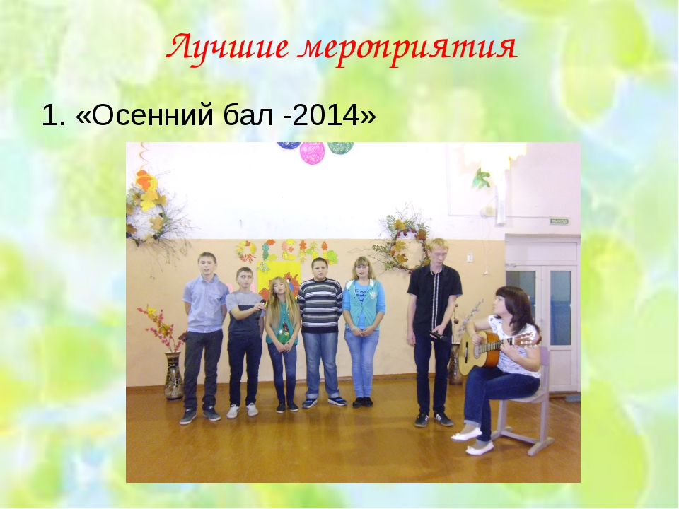 Лучшие мероприятия 1. «Осенний бал -2014»