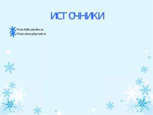 источники Роза fotki.yandex.ru Розы www.playcast.ru