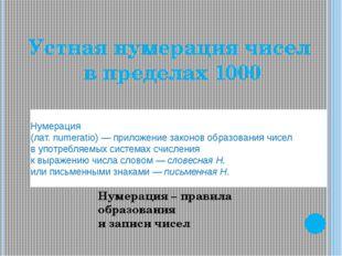 Устная нумерация чисел в пределах 1000 Нумерация (лат.numeratio) —приложени