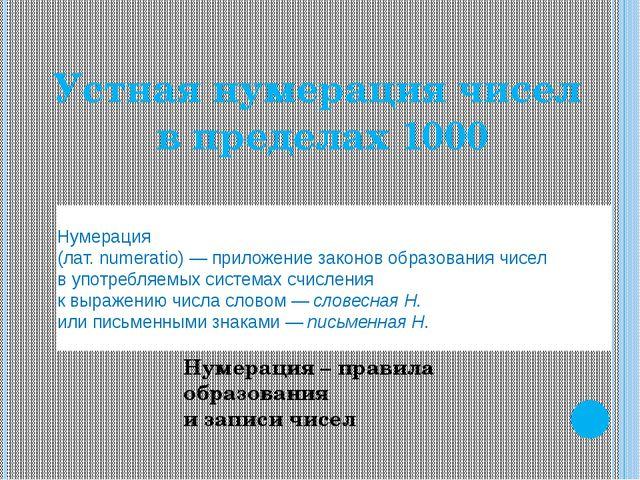 Устная нумерация чисел в пределах 1000 Нумерация (лат.numeratio) —приложени...