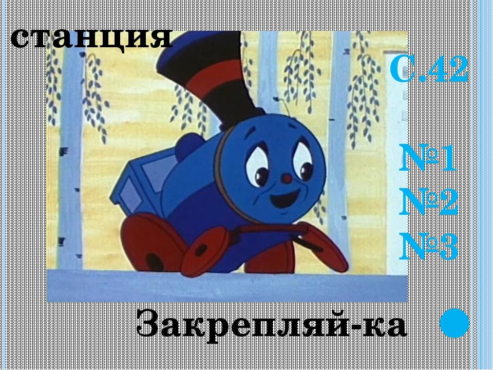 станция Закрепляй-ка С.42 №1 №2 №3