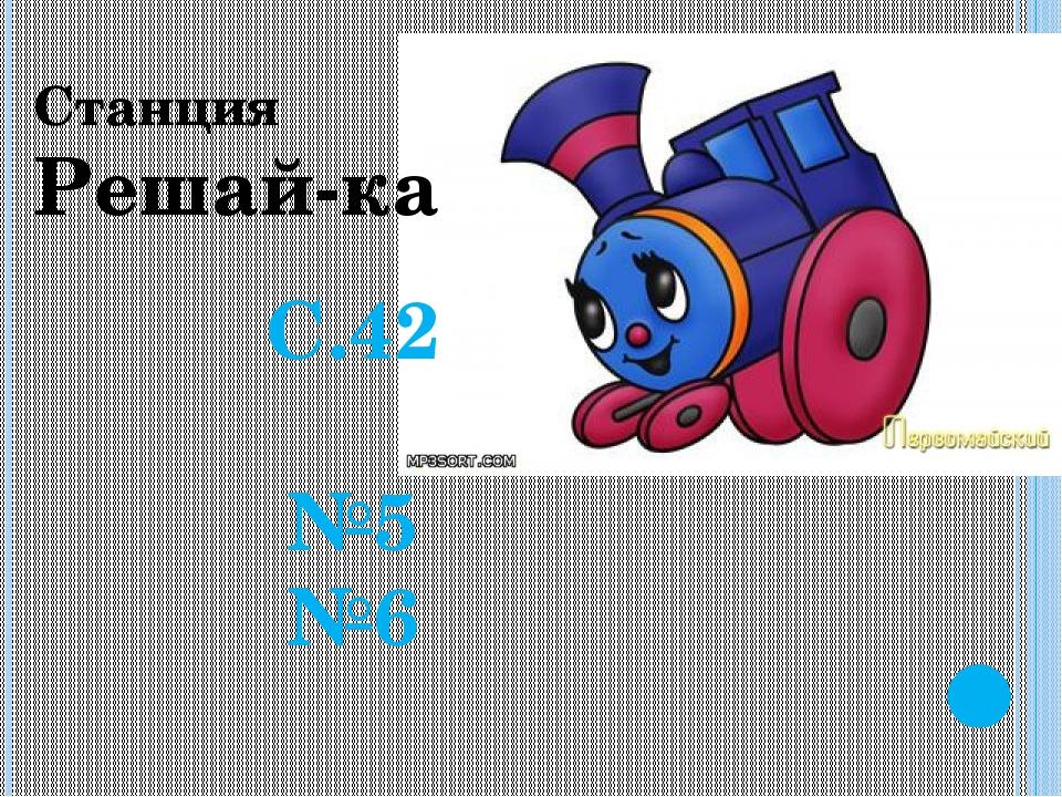 Станция Решай-ка С.42 №5 №6