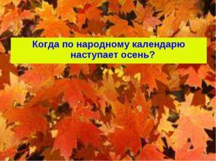 Когда по народному календарю наступает осень?