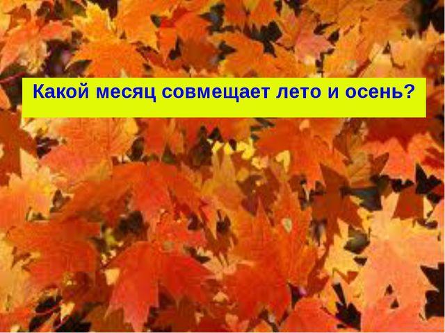 Какой месяц совмещает лето и осень?