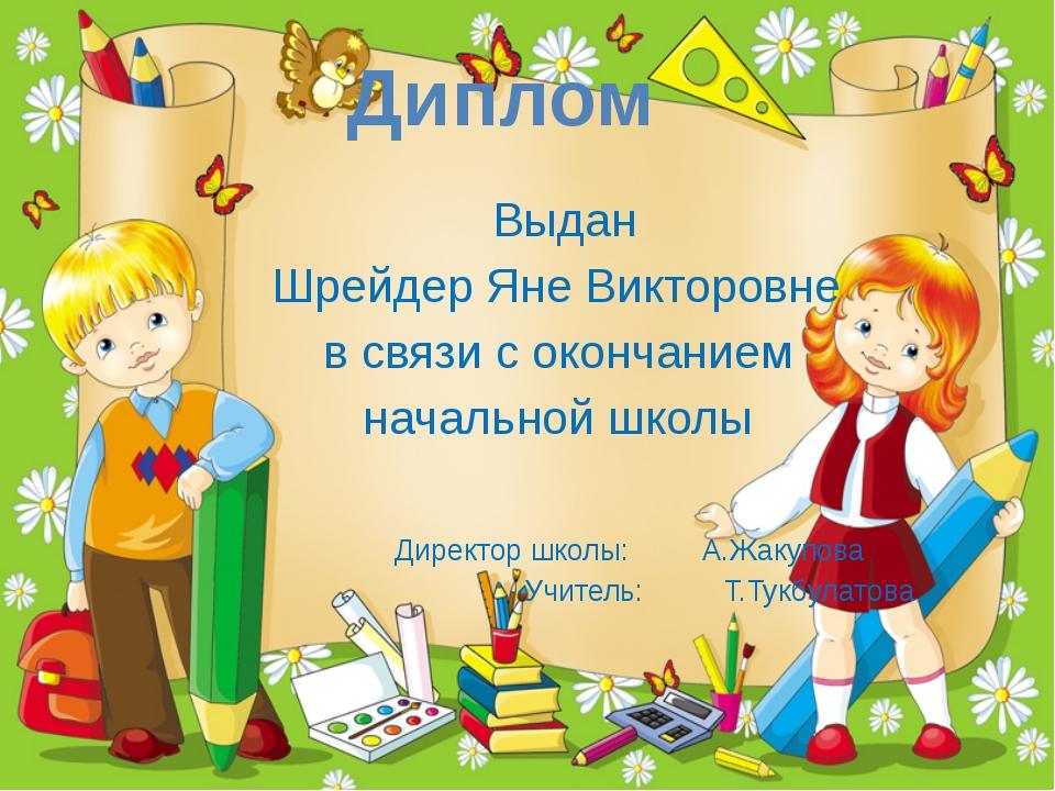 Выдан Шрейдер Яне Викторовне в связи с окончанием начальной школы Директор ш...
