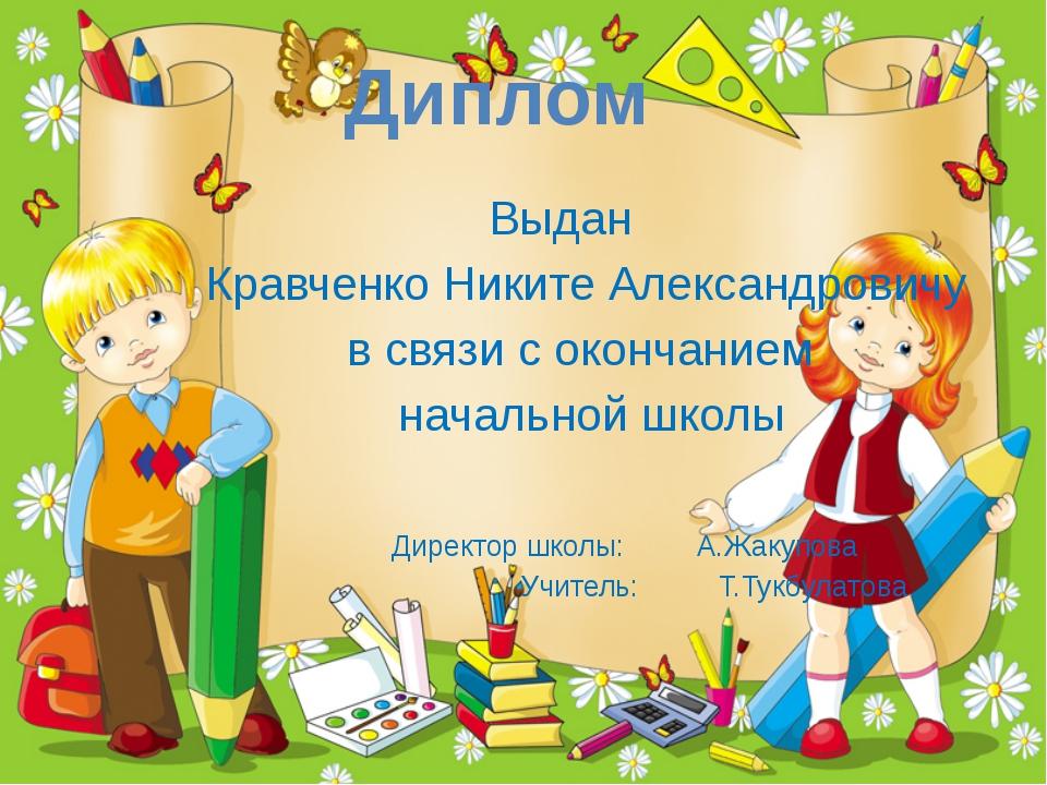 Выдан Кравченко Никите Александровичу в связи с окончанием начальной школы Д...