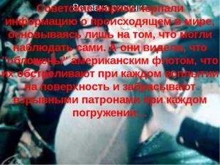 Советские моряки черпали информацию о происходящем в мире, основываясь лишь н