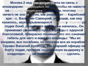 Москва 2 недели не выходила на связь с командирами подводных лодок, чтобы не