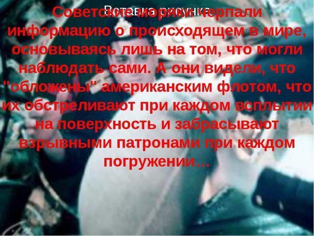 Советские моряки черпали информацию о происходящем в мире, основываясь лишь н...