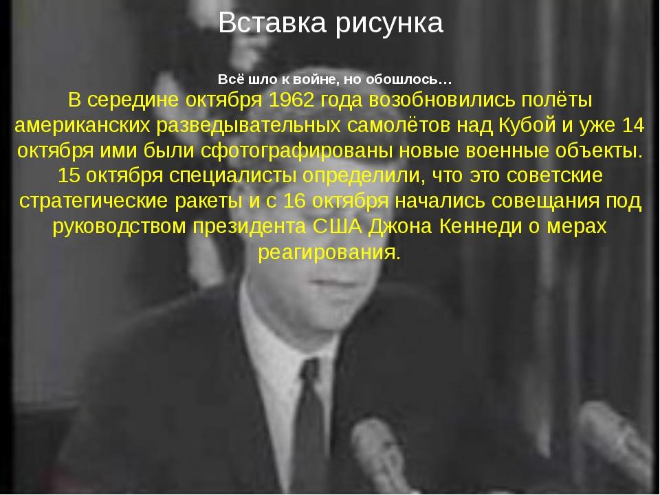 Всё шло к войне, но обошлось… В середине октября 1962 года возобновились полё...