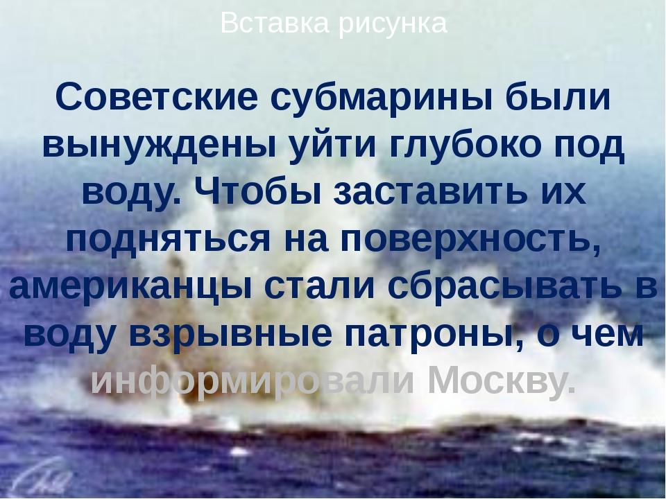 Советские субмарины были вынуждены уйти глубоко под воду. Чтобы заставить их...