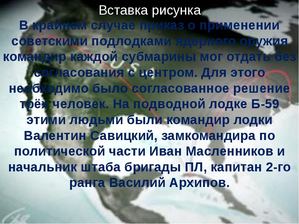В крайнем случае приказ о применении советскими подлодками ядерного оружия ко...