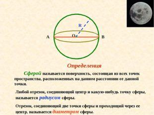 О Определения Сферой называется поверхность, состоящая из всех точек простран