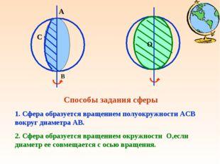 Способы задания сферы 1. Сфера образуется вращением полуокружности АСВ вокруг