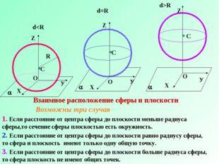 У Взаимное расположение сферы и плоскости Возможны три случая 1. Если расстоя