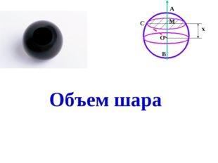 Объем шара x C М О В А