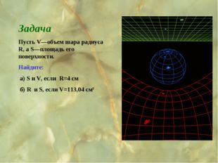 Задача Пусть V—объем шара радиуса R, а S—площадь его поверхности. Найдите: а)