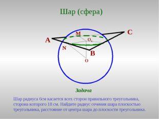 Шар (сфера) Задача Шар радиуса 6см касается всех сторон правильного треугольн