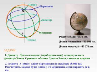 Параллель Полюс Экватор Меридиан Полюс N S ЗАДАЧИ 1. Диаметр Луны составляет