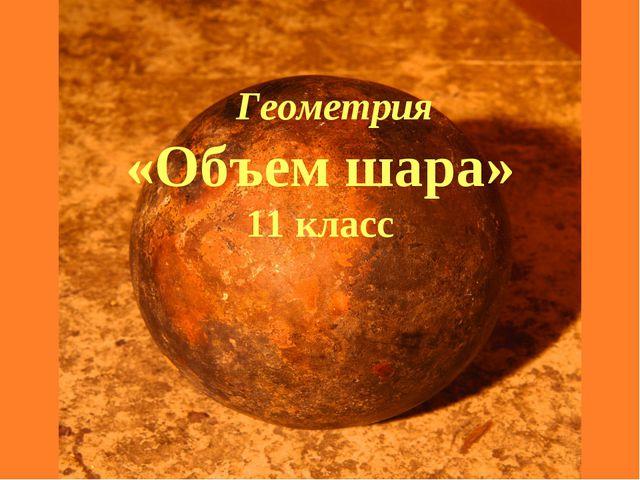 Геометрия «Объем шара» 11 класс