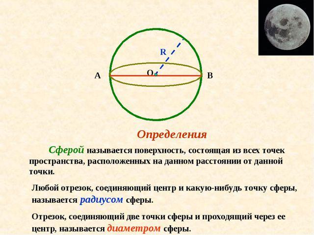 О Определения Сферой называется поверхность, состоящая из всех точек простран...