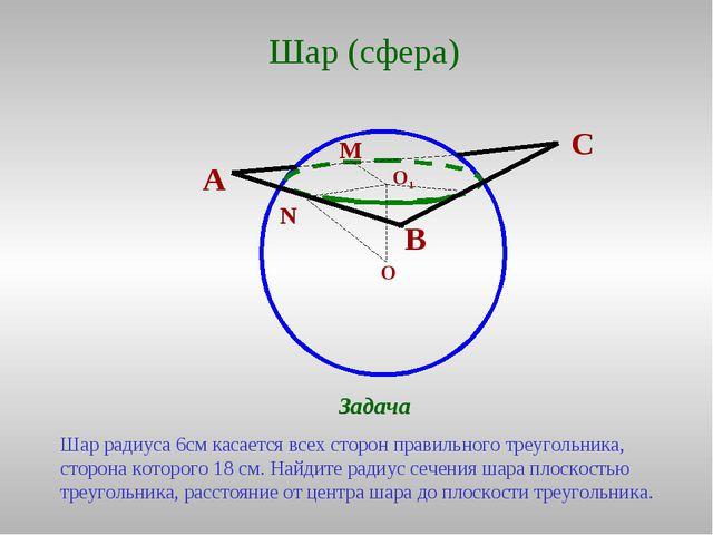 Шар (сфера) Задача Шар радиуса 6см касается всех сторон правильного треугольн...
