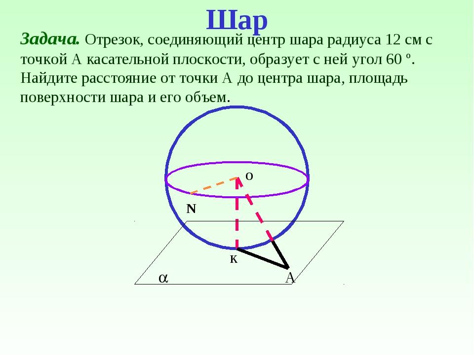  о к А Задача. Отрезок, соединяющий центр шара радиуса 12 см с точкой А каса...