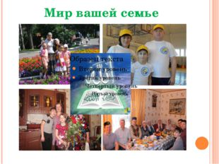 Мир вашей семье