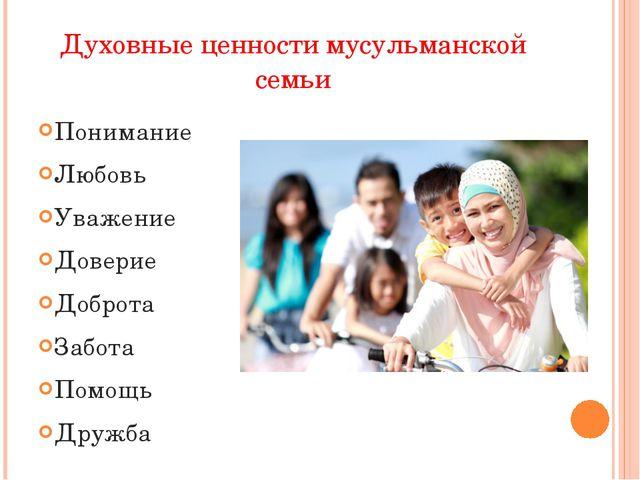 Духовные ценности мусульманской семьи Понимание Любовь Уважение Доверие Добро...