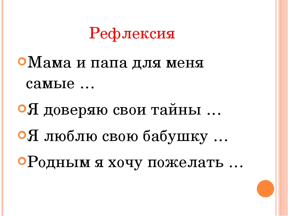 Рефлексия Мама и папа для меня самые … Я доверяю свои тайны … Я люблю свою ба...