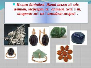 Ислам дініндегі Жеті асыл: күміс, алтын, меруерт, ақ алтын, жақұт, анартас ж