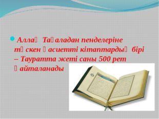 Аллаһ Тағаладан пенделеріне түскен қасиетті кітаптардың бірі – Тауратта жеті