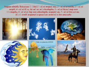 Таурат кітабы бойынша: Құдай 1 – күні жарықты, 2 – күні аспанды, 3 – күні же