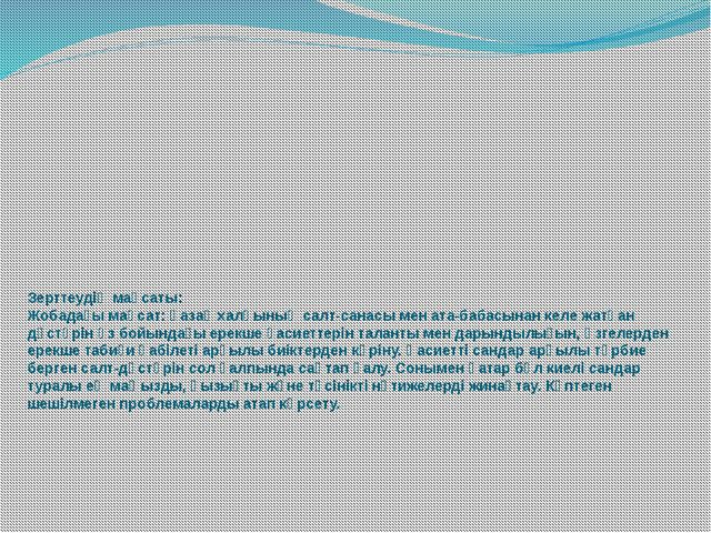 Зерттеудің мақсаты: Жобадағы мақсат: қазақ халқының салт-санасы мен ата-баба...
