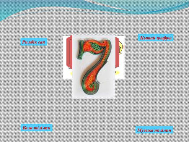 Қытай цыфры Римдік сан Бала тілімен Музыка тілімен