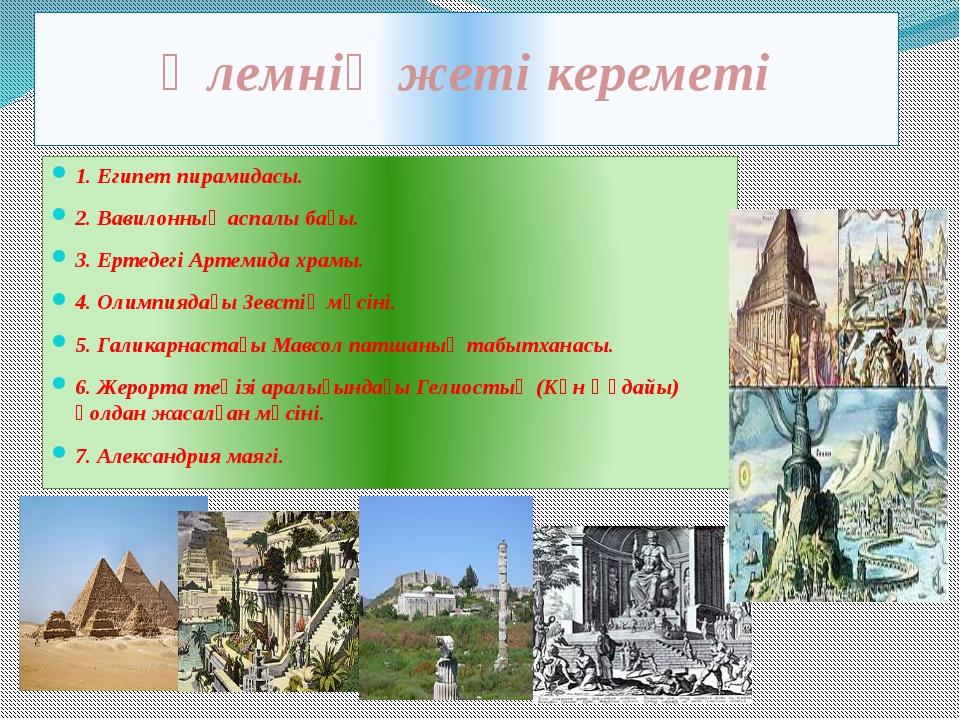Әлемнің жеті кереметі 1. Египет пирамидасы. 2. Вавилонның аспалы бағы. 3. Ерт...