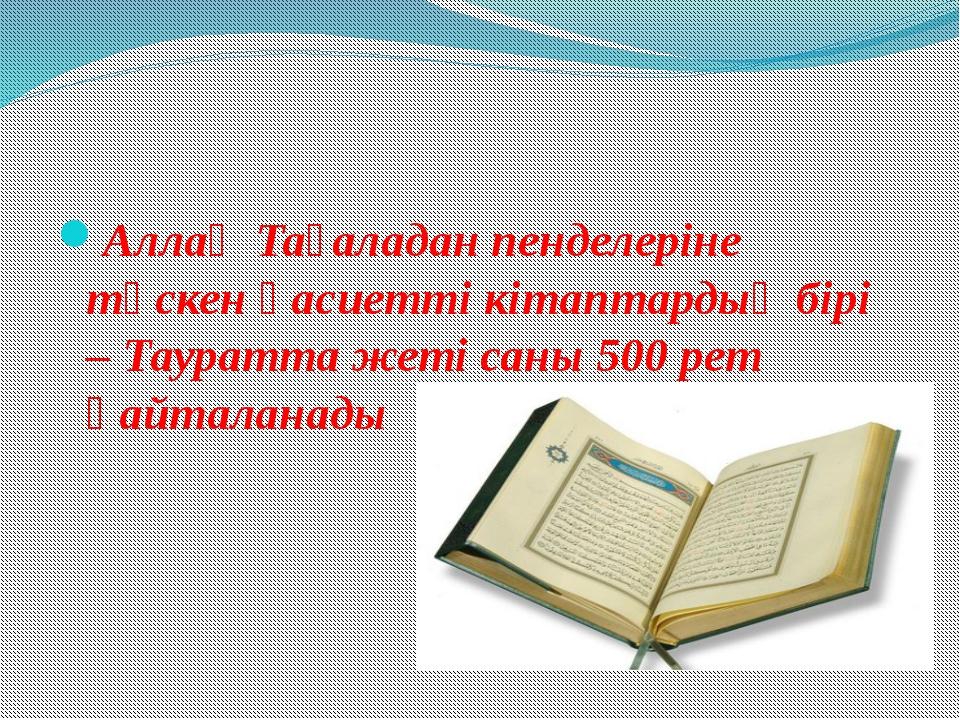 Аллаһ Тағаладан пенделеріне түскен қасиетті кітаптардың бірі – Тауратта жеті...