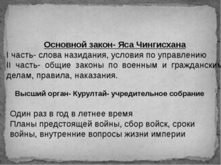 Основной закон- Яса Чингисхана I часть- слова назидания, условия по управлени