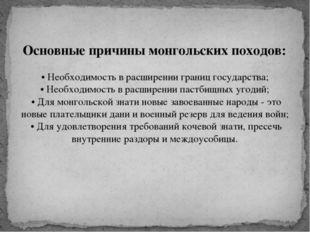 Основные причины монгольских походов: • Необходимость в расширении границ гос