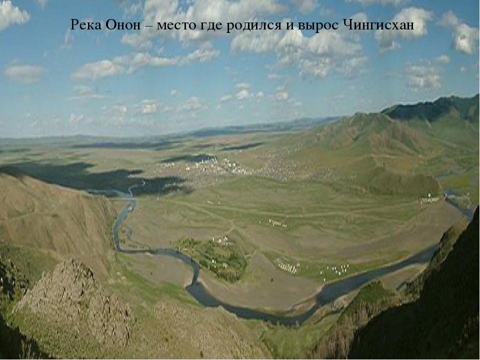 Река Онон – место где родился и вырос Чингисхан