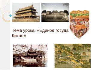 Тема урока: «Единое государство в Китае»