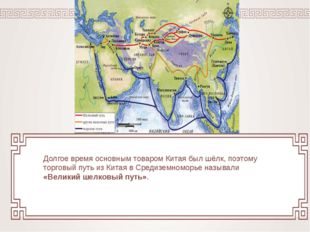Долгое время основным товаром Китая был шёлк, поэтому торговый путь из Китая