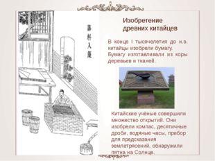 В конце I тысячелетия до н.э. китайцы изобрели бумагу. Бумагу изготавливали