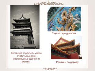 Китайские строители умели строить высокие многоярусные здания из дерева. Ску
