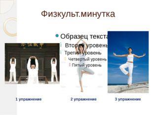 Физкульт.минутка 1 упражнение 3 упражнение 2 упражнение