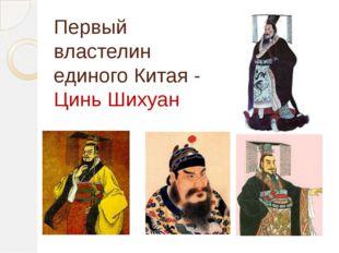 Первый властелин единого Китая - Цинь Шихуан