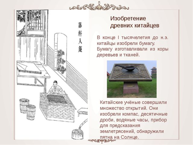 В конце I тысячелетия до н.э. китайцы изобрели бумагу. Бумагу изготавливали...