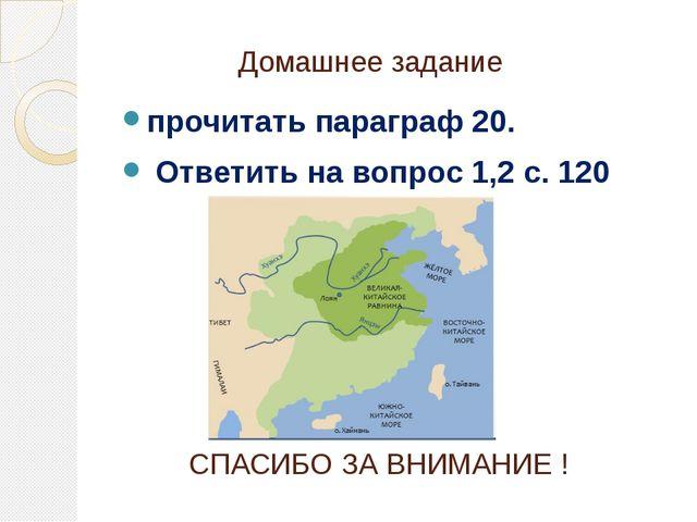 Домашнее задание прочитать параграф 20. Ответить на вопрос 1,2 с. 120 СПАСИБО...